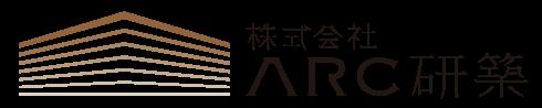 株式会社ARC研築